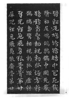 (三国_吴)皇象急就章明拓松江本.pdf0026作品欣赏