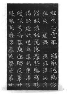 (三国_吴)皇象急就章明拓松江本.pdf0028作品欣赏