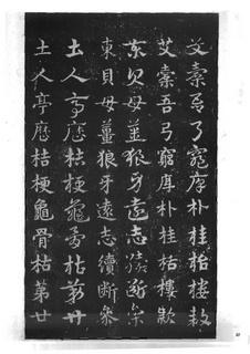 (三国_吴)皇象急就章明拓松江本.pdf0030作品欣赏
