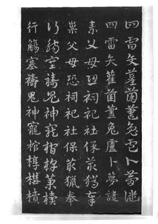 (三国_吴)皇象急就章明拓松江本.pdf0031作品欣赏