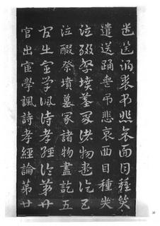(三国_吴)皇象急就章明拓松江本.pdf0032作品欣赏