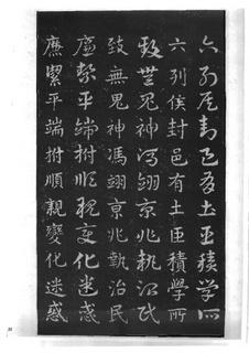 (三国_吴)皇象急就章明拓松江本.pdf0035作品欣赏