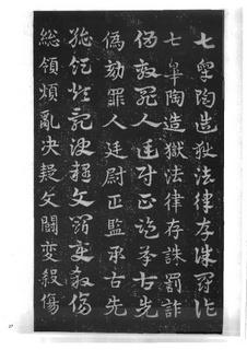 (三国_吴)皇象急就章明拓松江本.pdf0037作品欣赏