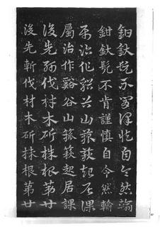 (三国_吴)皇象急就章明拓松江本.pdf0040作品欣赏