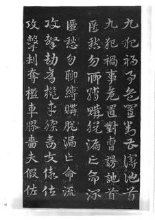 (三国_吴)皇象急就章明拓松江本.pdf0041作品欣赏