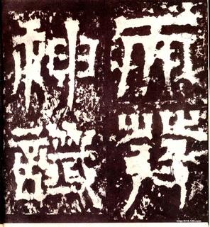 皇象皇象《天玺纪功碑天发神谶碑三断碑》0006作品欣赏