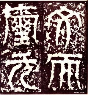 皇象皇象《天玺纪功碑天发神谶碑三断碑》0007作品欣赏