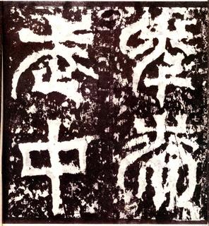 皇象皇象《天玺纪功碑天发神谶碑三断碑》0008作品欣赏