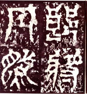 皇象皇象《天玺纪功碑天发神谶碑三断碑》0009作品欣赏