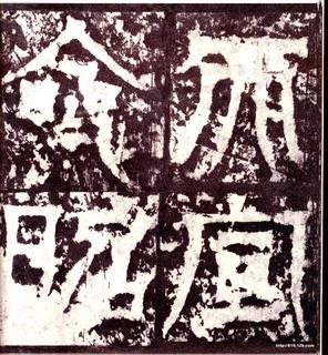皇象皇象《天玺纪功碑天发神谶碑三断碑》0020作品欣赏