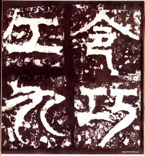 皇象皇象《天玺纪功碑天发神谶碑三断碑》0023作品欣赏