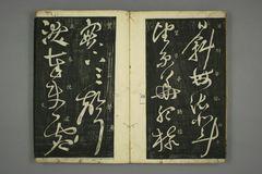 (唐)怀素草书秋兴八首(日延保版)0006作品欣赏