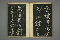 (唐)怀素草书秋兴八首(日延保版)0012作品欣赏