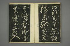 (唐)怀素草书秋兴八首(日延保版)0015作品欣赏
