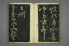 (唐)怀素草书秋兴八首(日延保版)0017作品欣赏