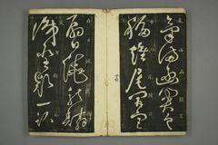 (唐)怀素草书秋兴八首(日延保版)0019作品欣赏