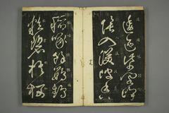 (唐)怀素草书秋兴八首(日延保版)0021作品欣赏