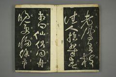 (唐)怀素草书秋兴八首(日延保版)0022作品欣赏