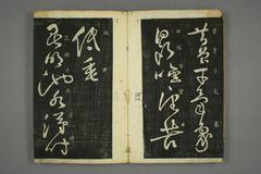 (唐)怀素草书秋兴八首(日延保版)0023作品欣赏