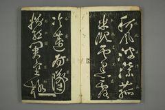 (唐)怀素草书秋兴八首(日延保版)0025作品欣赏