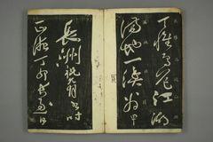 (唐)怀素草书秋兴八首(日延保版)0026作品欣赏