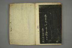 (唐)怀素草书秋兴八首(日延保版)0027作品欣赏