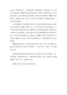 蒋介石蒋介石书法欣赏0003作品欣赏