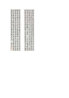 蒋介石蒋介石书法欣赏0004作品欣赏