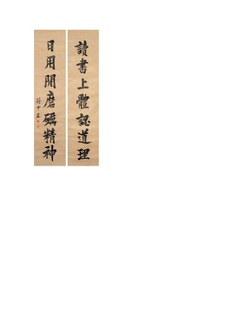 蒋介石蒋介石书法欣赏0006作品欣赏