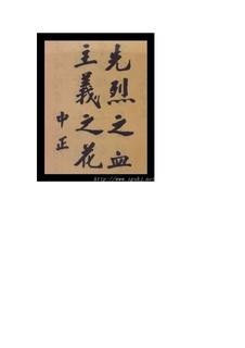 蒋介石蒋介石书法欣赏0007作品欣赏