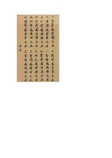 蒋介石蒋介石书法欣赏0009作品欣赏