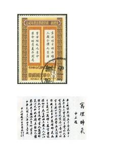蒋介石蒋介石书法欣赏0010作品欣赏