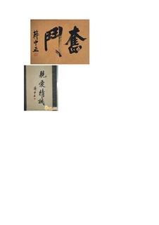 蒋介石蒋介石书法欣赏0011作品欣赏