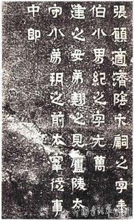 (东晋)楷隶_王建之墓志0005作品欣赏