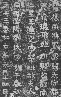 (东晋)楷隶_王建之妻刘媚子墓志(石志、砖志)0005作品欣赏