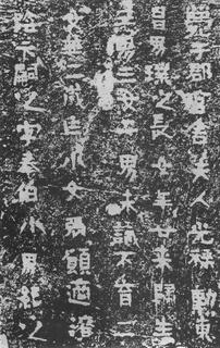 (东晋)楷隶_王建之妻刘媚子墓志(石志、砖志)0006作品欣赏