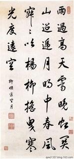 康熙书法作品0012作品欣赏