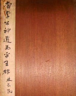 (唐)柳公权楷书李公神道碑铭0001作品欣赏