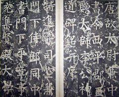 (唐)柳公权楷书李公神道碑铭0002作品欣赏