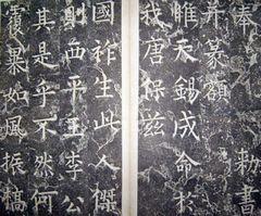 (唐)柳公权楷书李公神道碑铭0003作品欣赏