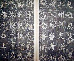 (唐)柳公权楷书李公神道碑铭0005作品欣赏