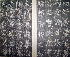 (唐)柳公权楷书李公神道碑铭0006作品欣赏