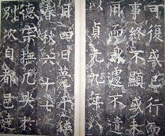 (唐)柳公权楷书李公神道碑铭0009作品欣赏
