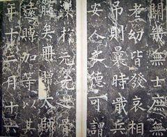 (唐)柳公权楷书李公神道碑铭0010作品欣赏