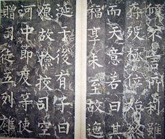 (唐)柳公权楷书李公神道碑铭0011作品欣赏
