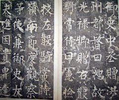 (唐)柳公权楷书李公神道碑铭0013作品欣赏