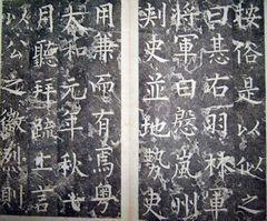 (唐)柳公权楷书李公神道碑铭0015作品欣赏