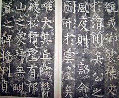 (唐)柳公权楷书李公神道碑铭0016作品欣赏
