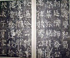 (唐)柳公权楷书李公神道碑铭0020作品欣赏