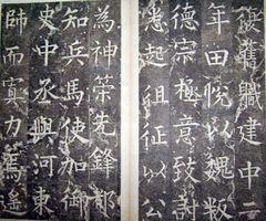 (唐)柳公权楷书李公神道碑铭0021作品欣赏